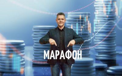 "Марафон ""Денежный поток"""