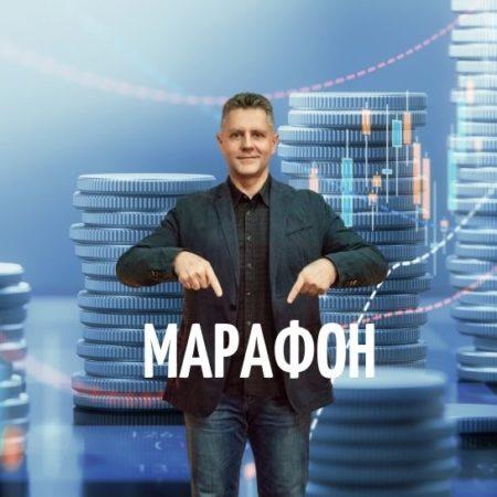 Марафон Деньги