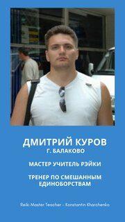 Дмитрий Куров