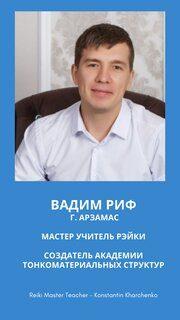 Вадим Риф