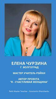 Елена Чурзина