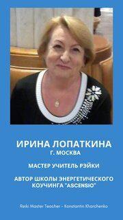 Ирина Лопткина