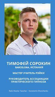 Тимофей Сорокин