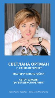 Светлана Ортман