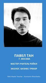 Павел Тан